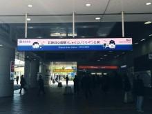 練馬経済新聞・年間1位は石神井公園駅を「しゃくじいコウペンえき」に変更