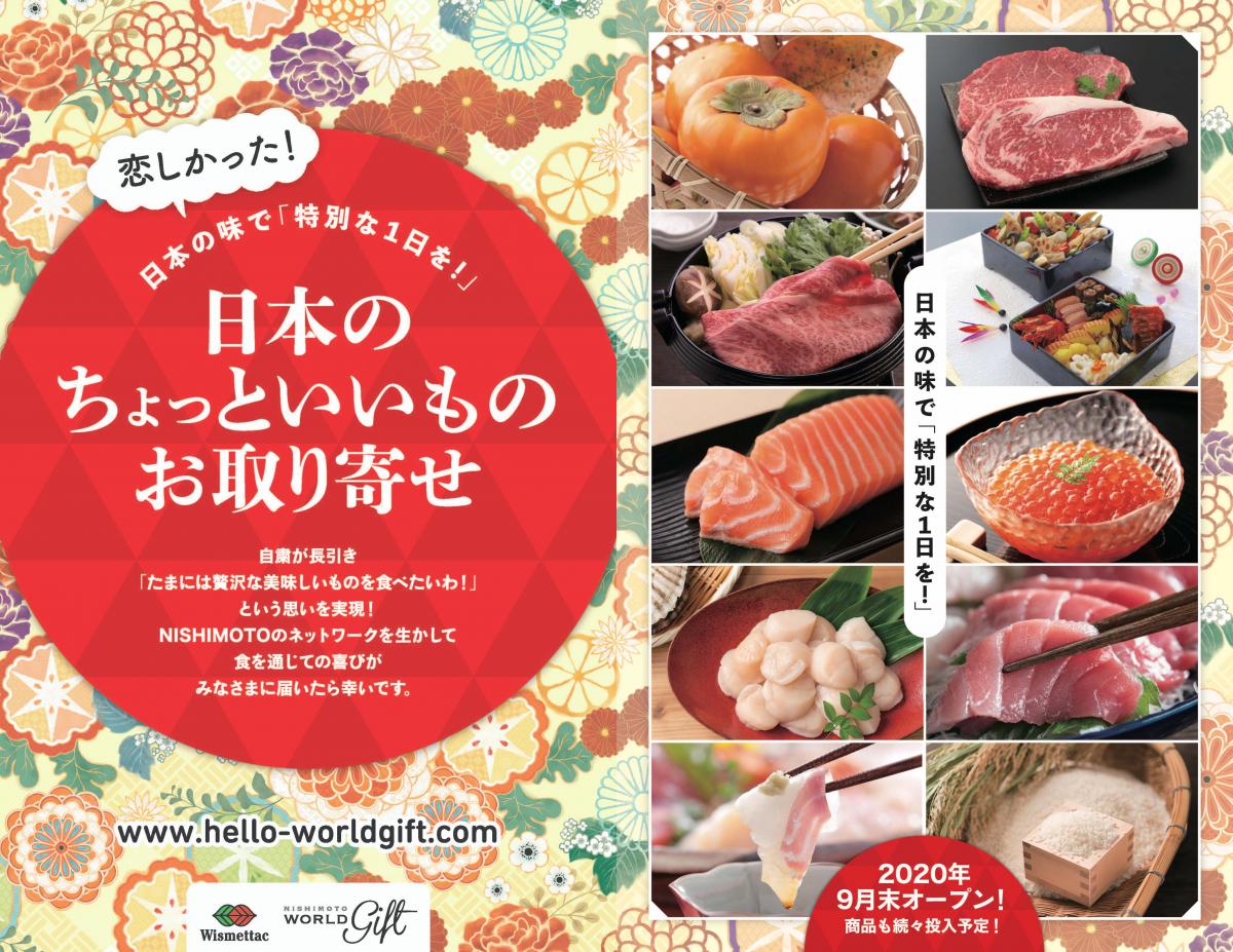 米国内で日本産食料品のお取り寄せができる「Nishimoto World Gift」