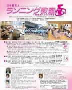 日本橋美人ランニング教室の案内。