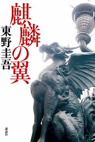 表紙には「日本橋」の麒麟像