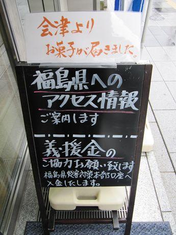 商品の販売だけでなく、福島県へのアクセス情報発信や義援金の募集も