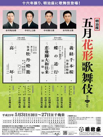 若手人気役者が登場する「花形歌舞伎」を上演