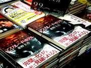 東野圭吾さんの小説「マスカレード・ホテル」発刊-舞台はロイヤルパークホテル