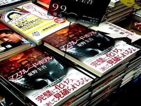 東野圭吾さんの小説「マスカレード・ホテル」の単行本が9月9日発刊。