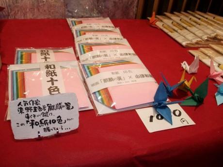 小津和紙の色紙セット「和紙十色」