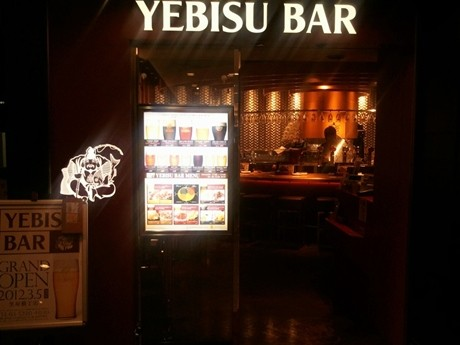 ヱビスバーの中では一番小さい規模の店だが、5種類のヱビスビールと8種類のビアカクテルを提供する