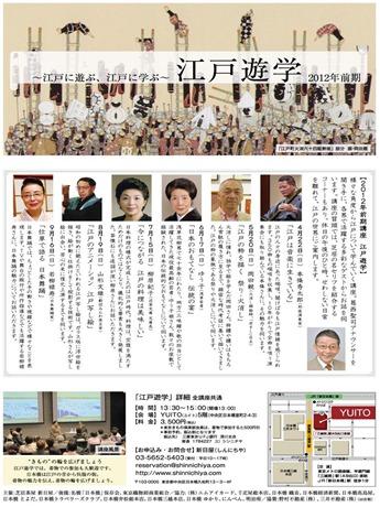 「江戸・歌舞伎・着物」をキーワードに、各界の文化人を招き2012年度前期は全6回開講。