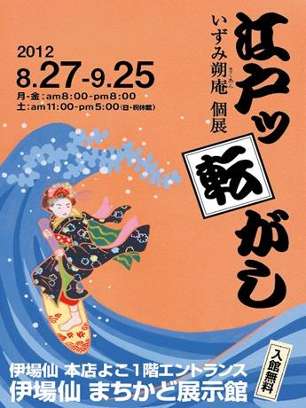 日本橋小舟町で時代小説挿絵画家のイラスト展舞妓サーフィンなど