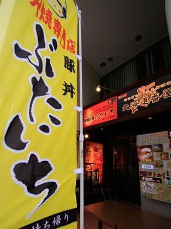 道外初出店の豚丼専門店「ぶたいち・北海道番屋」