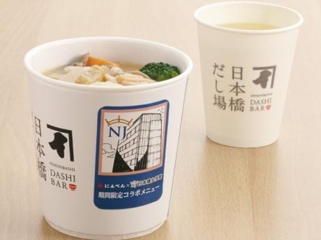 9月発売の「鮭のトマトクリームシチュー風スープ」