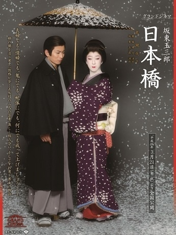 映画化された「日本橋」 初演は大正4年 泉鏡花 原作
