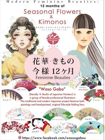 各界で活躍する11人の女性イラストレーターが描いた、四季折々の花々と着物姿の美人画25点を展示
