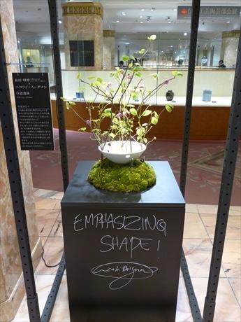 人間国宝の前田昭博さんの作品「白瓷透鉢」とのコラボレーション「EMPHASIZING SHAPE]