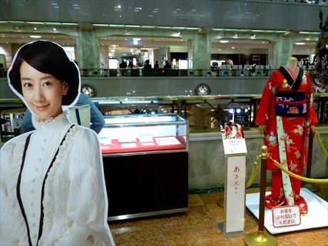 主人公の「白岡あさ」を演じる波瑠さんの等身大パネルと衣装