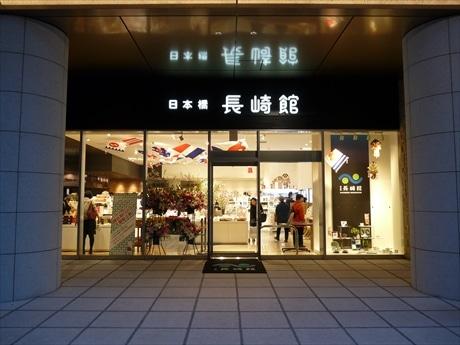 首都圏では初めてとなる長崎県のアンテナショップ「日本橋 長崎館」