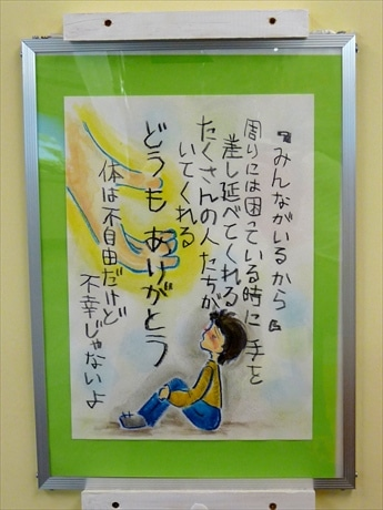 2000年に自転車事故で頭部外傷を受け、リハビリを続けている関根里絵さんの作品