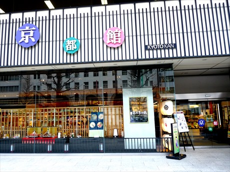 八重洲、京都館などで「京あるきin東京」 121団体参加、京都の魅力伝える
