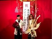 日本橋タカシマヤで「池田理代子」デビュー50周年記念展 ベルばら初公開作品も