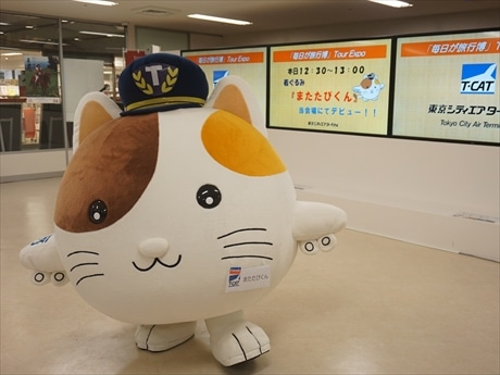 T-CATキャラ「またたびくん」、着ぐるみ公開 ゆるキャラグランプリ挑戦も