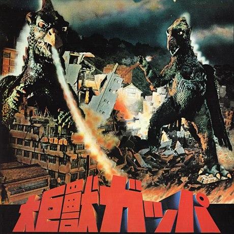 日本最古の映画会社「日活」唯一の怪獣映画「大巨獣ガッパ」 ©1967 日活