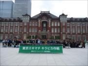 東京駅周辺で「キラピカ大作戦」 近隣就業者868人がほうき片手に大掃除