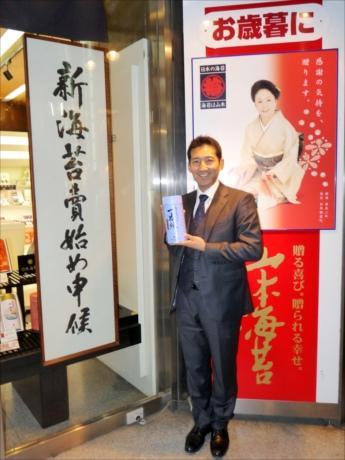 「初摘みの『新のり』は香り高く口どけが良い」と同店専務取締役の山本貴大さん