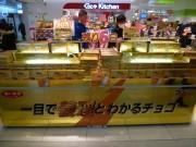 日本橋各地でバレンタイン商戦ピーク 浮世絵や黄金の義理チョコも
