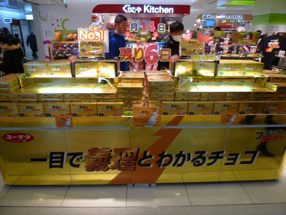 「一目で義理と分かるチョコ」として「東京おかしランド」で期間限定ショップを展開する「ブラックサンダー」