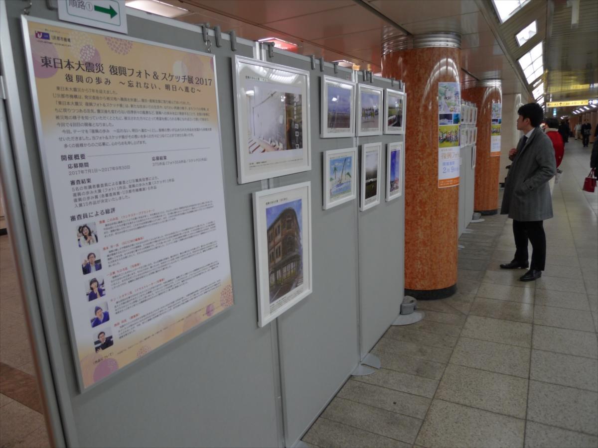 今年で6回目となる「東日本大震災 復興フォト&スケッチ展」