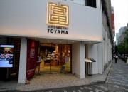 日本橋とやま館で開館2周年イベント ますずし作りや「バタバタ茶」体験も