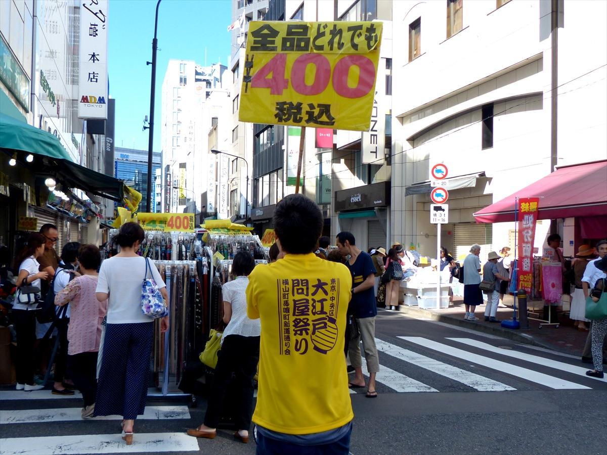 素人お断りの問屋街で、一般客対象の1日限定「大江戸問屋祭り」