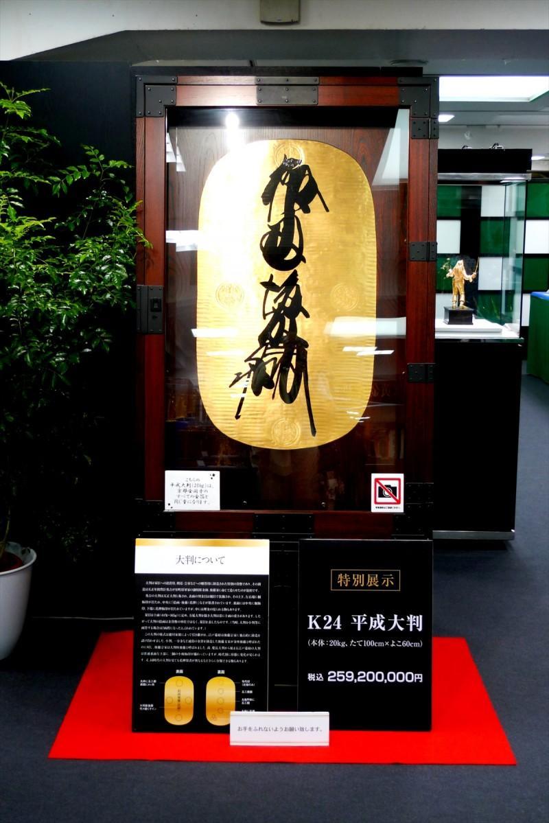 高さ1メートル、重さ20キロの金の大判。これ1枚で金閣寺の金の総使用量に当たるという