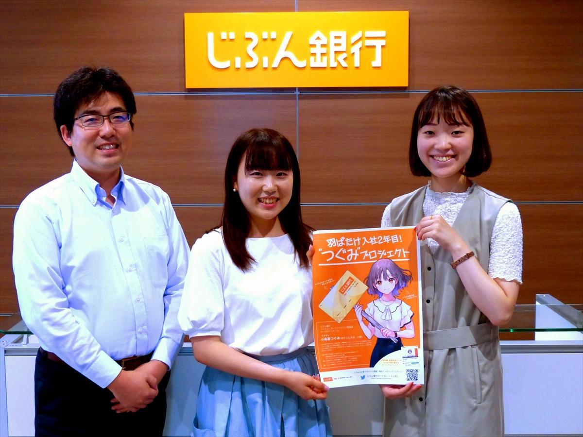 2.5次元銀行員「小鳥遊つぐみ」のモデルとなった澤田梓乃さん(中央)と西彩花さん(右)