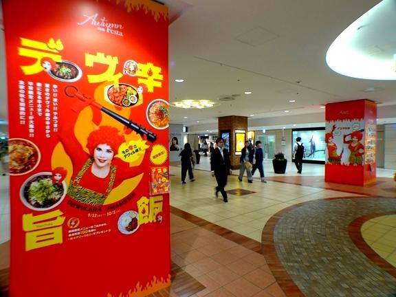 東京駅「ヤエチカ」構内の飲食店29店舗が唐辛子などを使ったオリジナル激辛メニューを提供