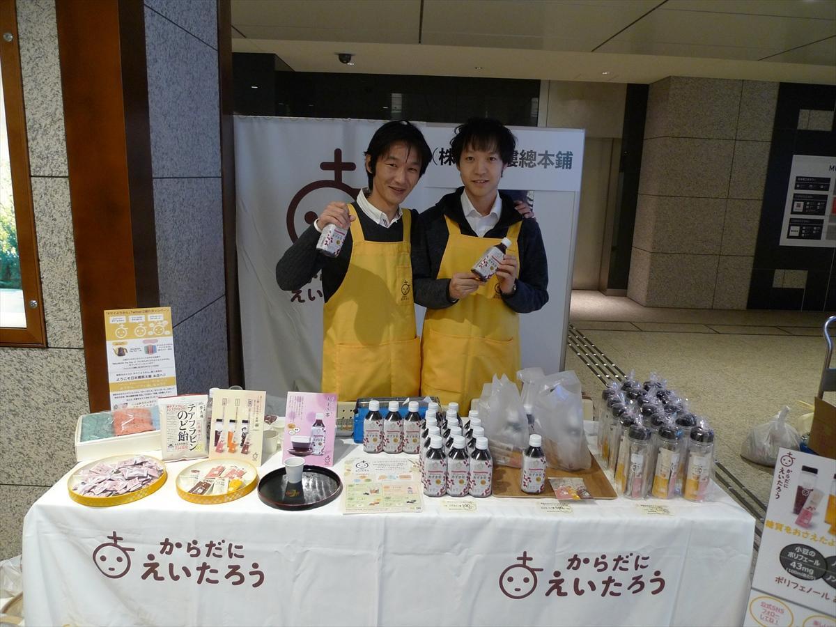 榮太樓總本鋪では、あずきを原材料に飲みやすく調整した「ポリフェノールあずき茶」を出品