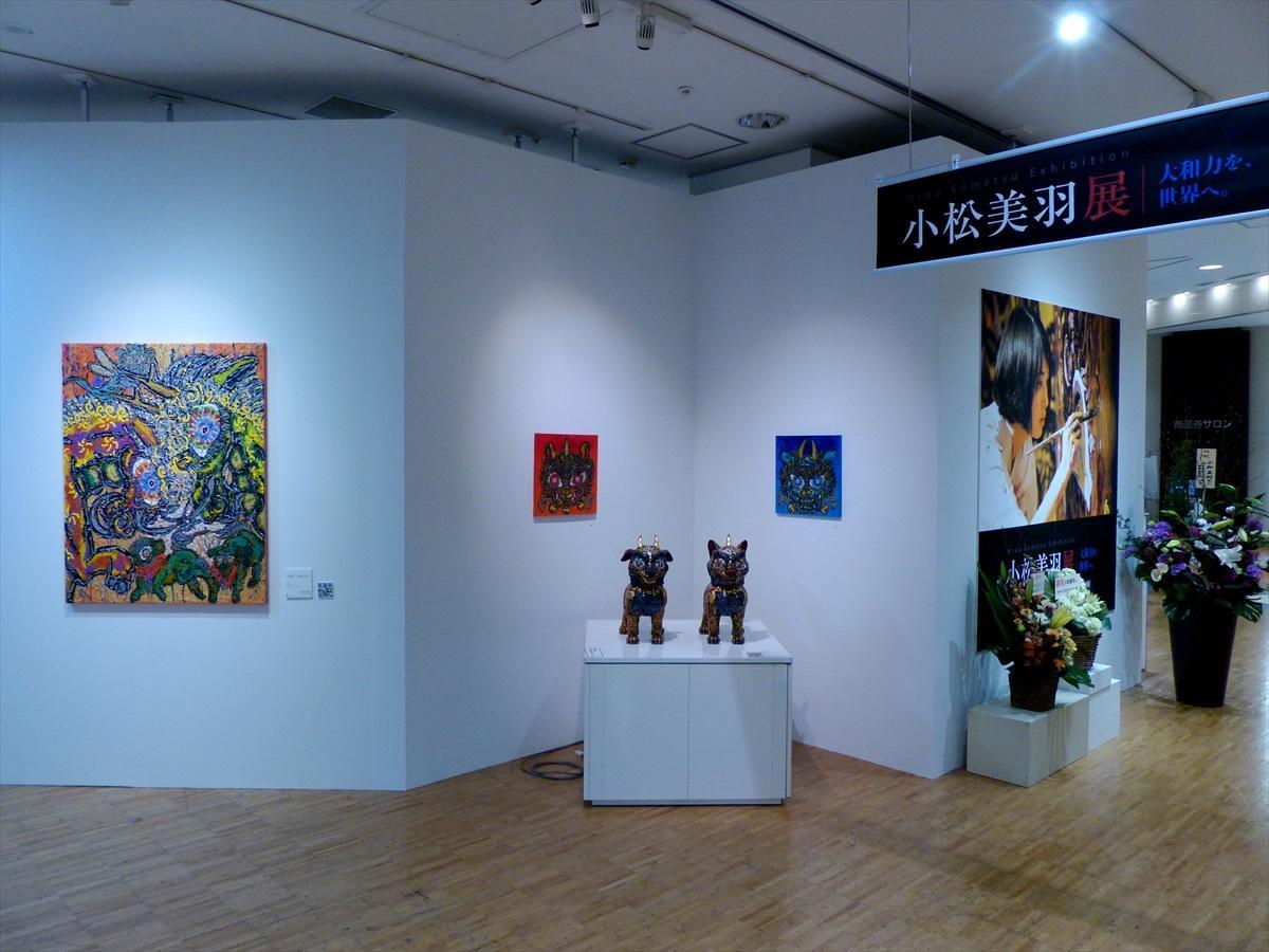 代表作「神獣シリーズ」や、白黒で描いた「山犬シリーズ」などの作品約100点を展示