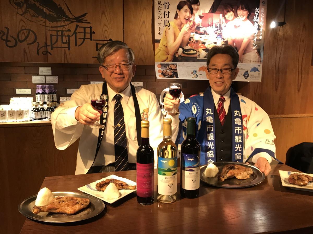 さぬきワインと丸亀骨付鳥で香川県の魅力をアピールする、さぬき市の大山茂樹市長と丸亀市の梶正治市長