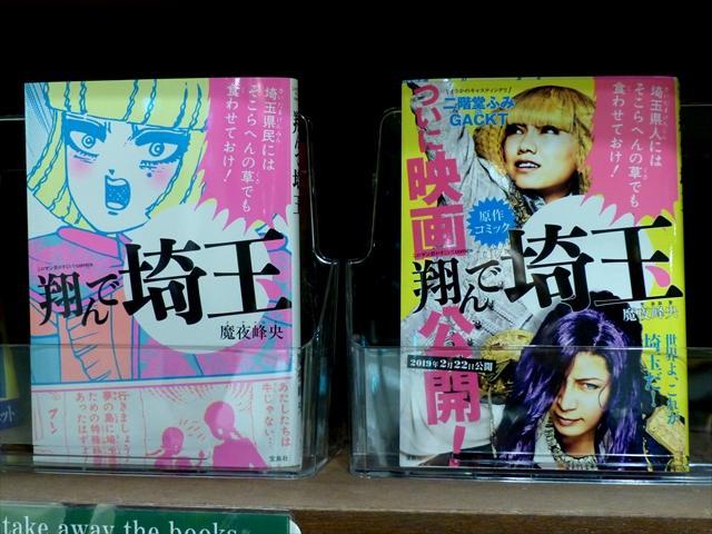 魔夜峰央さんが30年前に描いた「翔んで埼玉」(左)。「埼玉ディス漫画」としてカルト的なファンが多い。右は2月8日発売の記念本