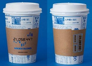 カップには当日の日経紙面、スリーブには前日終値と日経平均実数値を10分単位で印刷する