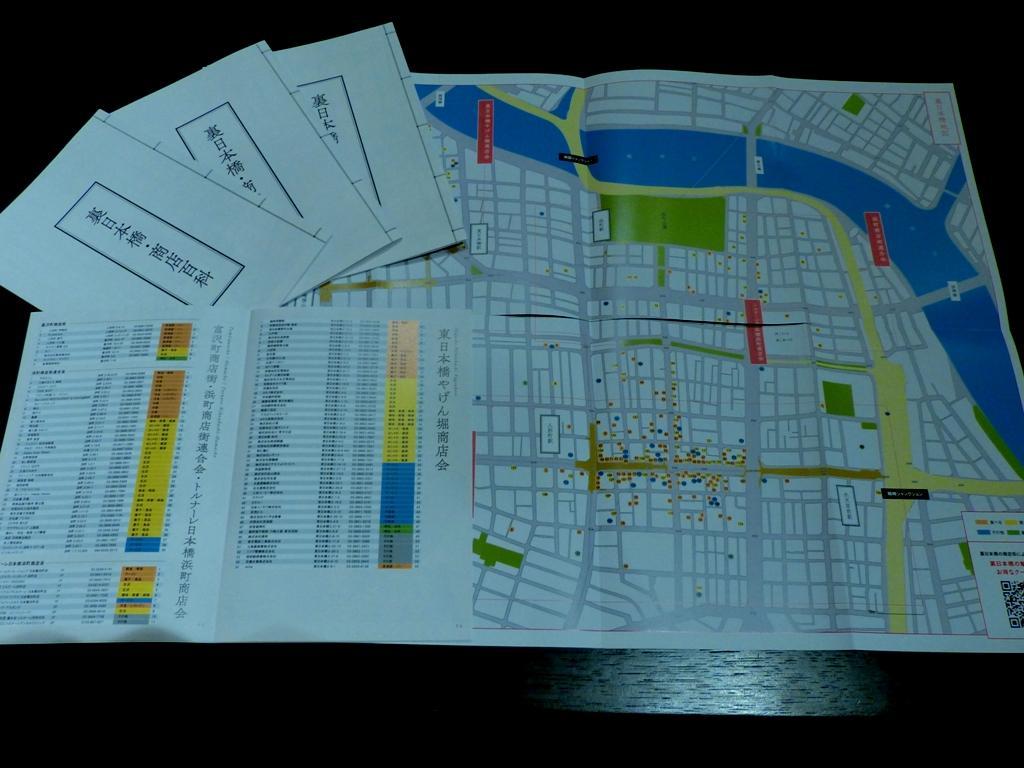 「お江戸日本橋東地区会」が刊行した地域マップ「裏日本橋・商店百科」。掲載のQRコードからアプリがダウンロードできる