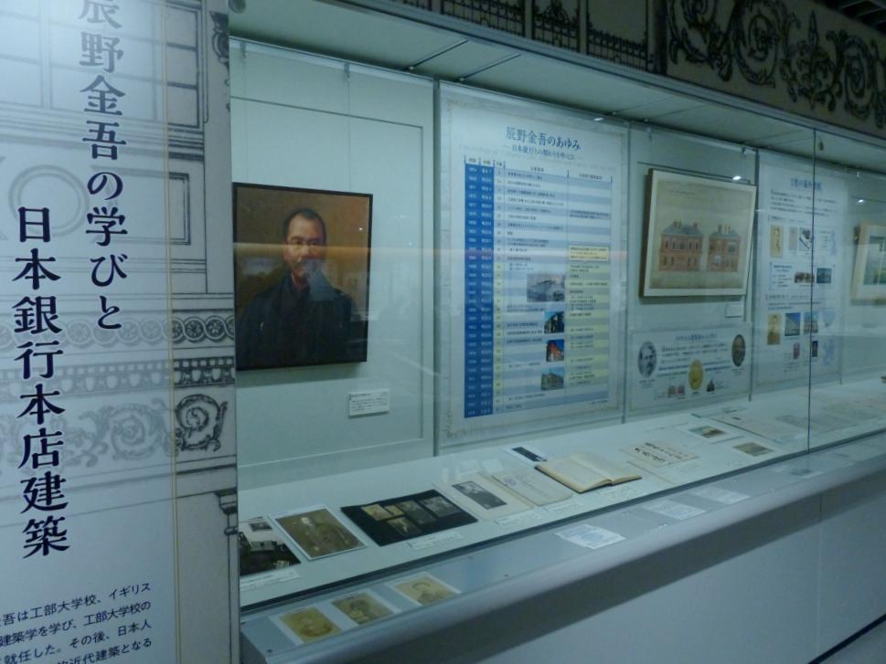 貨幣博物館では欧州視察時の自筆のスケッチやメモ、日本銀行の模型や設計図面など約80点を展示