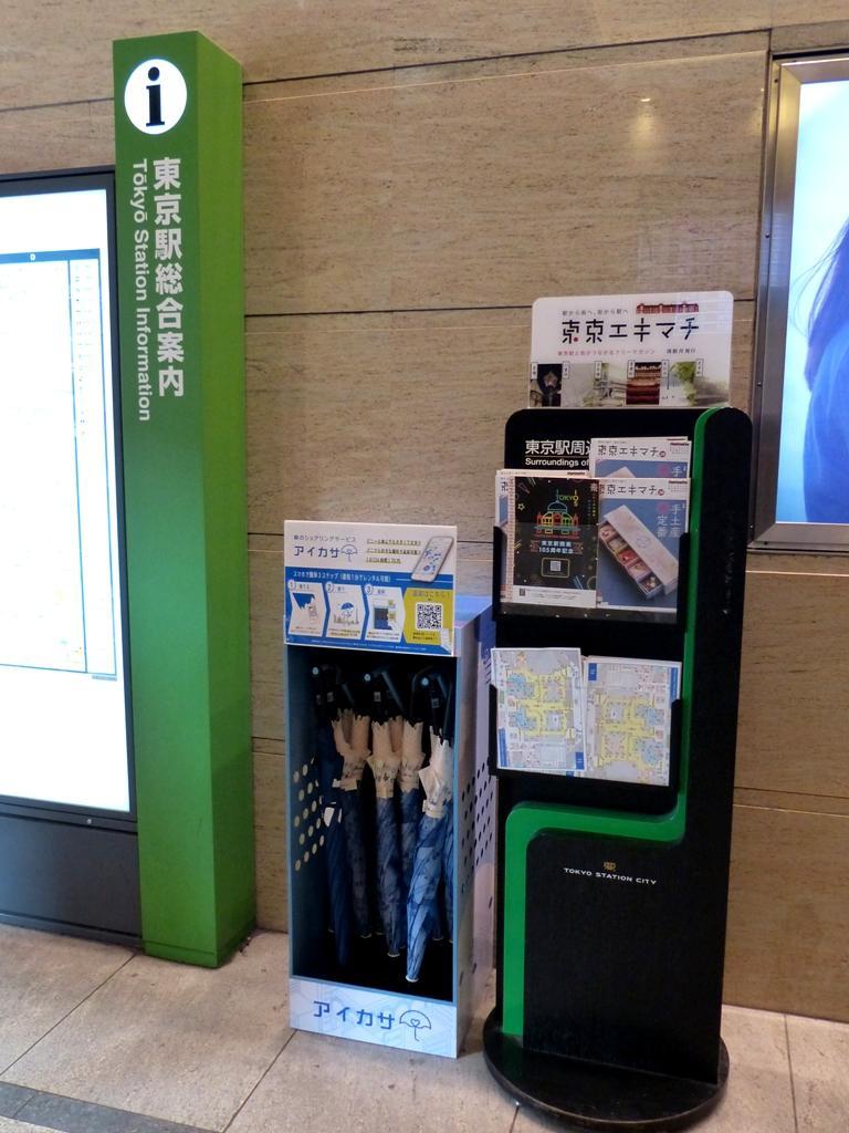傘シェアリングスポットは東京駅周辺41か所に設置する