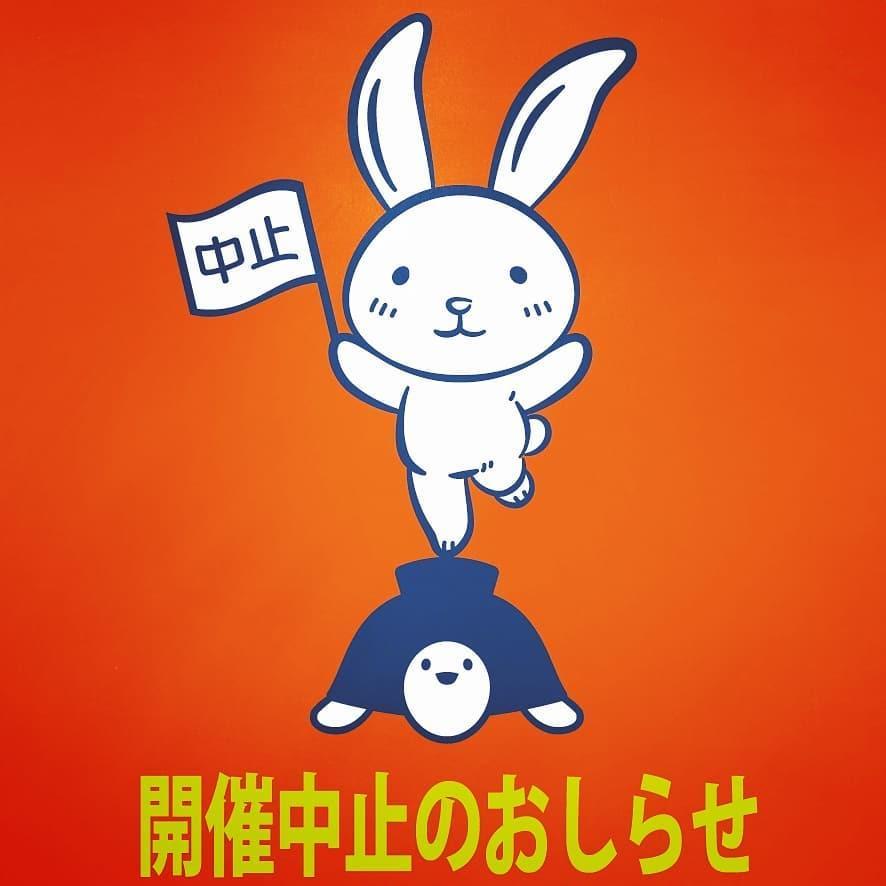 イベントの中止を伝える、「日本橋日本酒利き歩き」のキャラクター「利きウサギ」
