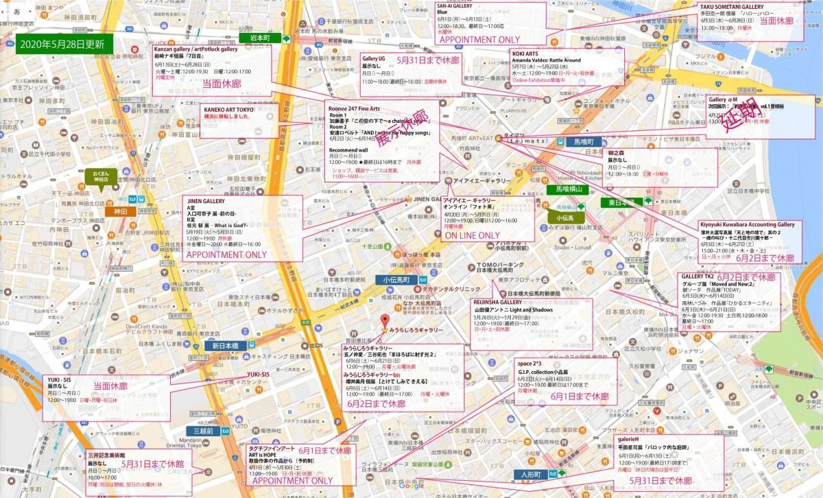 緊急事態宣言解除後のアート展開催情報を掲載する「東日本橋アートギャラリーマップ」