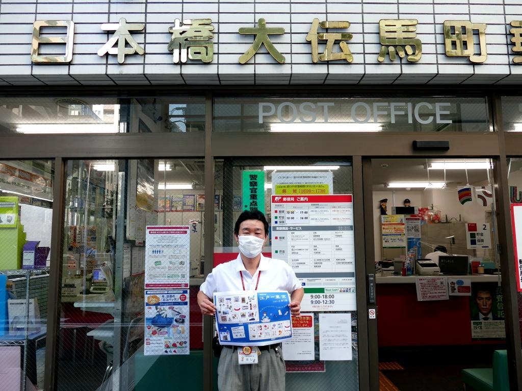 「切手をきっかけに日本橋の街に興味を持っていただければ」と話す日本橋大伝馬町郵便局の星和男局長