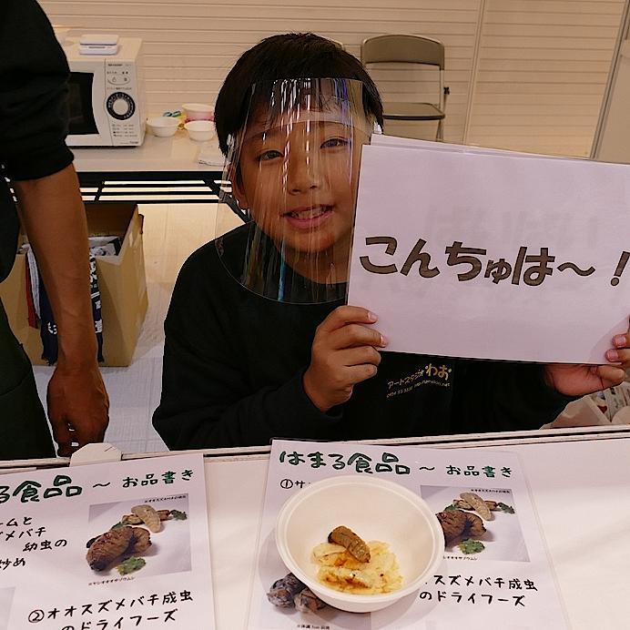 生の冷凍昆虫食材を扱う昆虫食材専門店「はまる食品」(長崎県佐世保市)は親子で出店