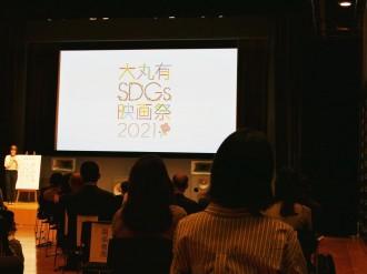 丸の内でSDGs映画祭 エリア内6拠点でよりすぐりの国際映像作品を上映