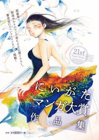 「第21回にいがたマンガ大賞作品集」の表紙