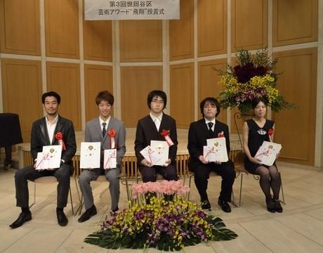 第3回受賞者の皆さん(12月1日授賞式)