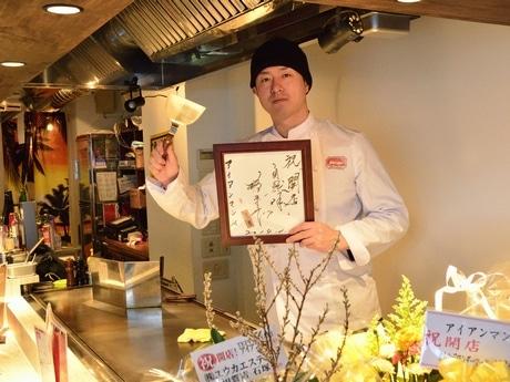 店内厨房(ちゅうぼう)にて・ポーズを決める店主の手嶋さん